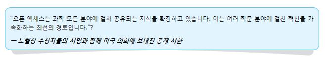 논문엑세스의 미래