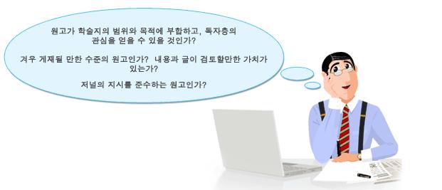 피어리뷰와 저널출판결정