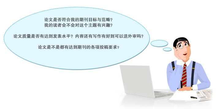 期刊技术审查考虑条件