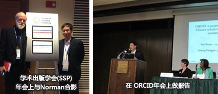 颜帅出席SSP与ORCID年会